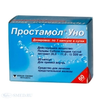 Таблетки от простатита: недорогие и эффективные
